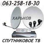 ТВ Супутникове телебачення Харьков