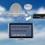 Настройка спутникового тв в Фастове