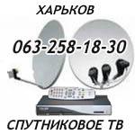 Харьков. Настроить спутниковую антенну в Харькове
