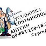 Харьков. Настройка спутниковой антенны в Харькове