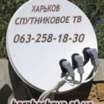 Харьков. Спутниковое телевидение купить в Харькове