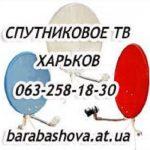 Установка спутниковых ТВ антенн в Харькове
