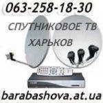 Спутниковое тв оборудование Харьков. Установка
