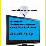 Харьков. Купить спутниковую антенну в Харькове