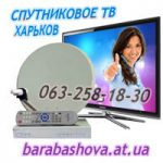 Харьков спутниковая антенна продажа