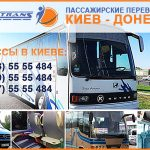 Автобус Киев Донецк, Донецк Киев - СВ-Транс