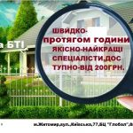 Оценка имущества,тех.паспорта БТИ