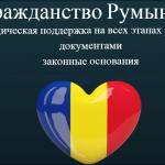 Гражданство Румынии