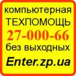 Компьютерная помощь Запорожье, Шевченковский