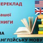 Переклад Вашої книги англомовним автором