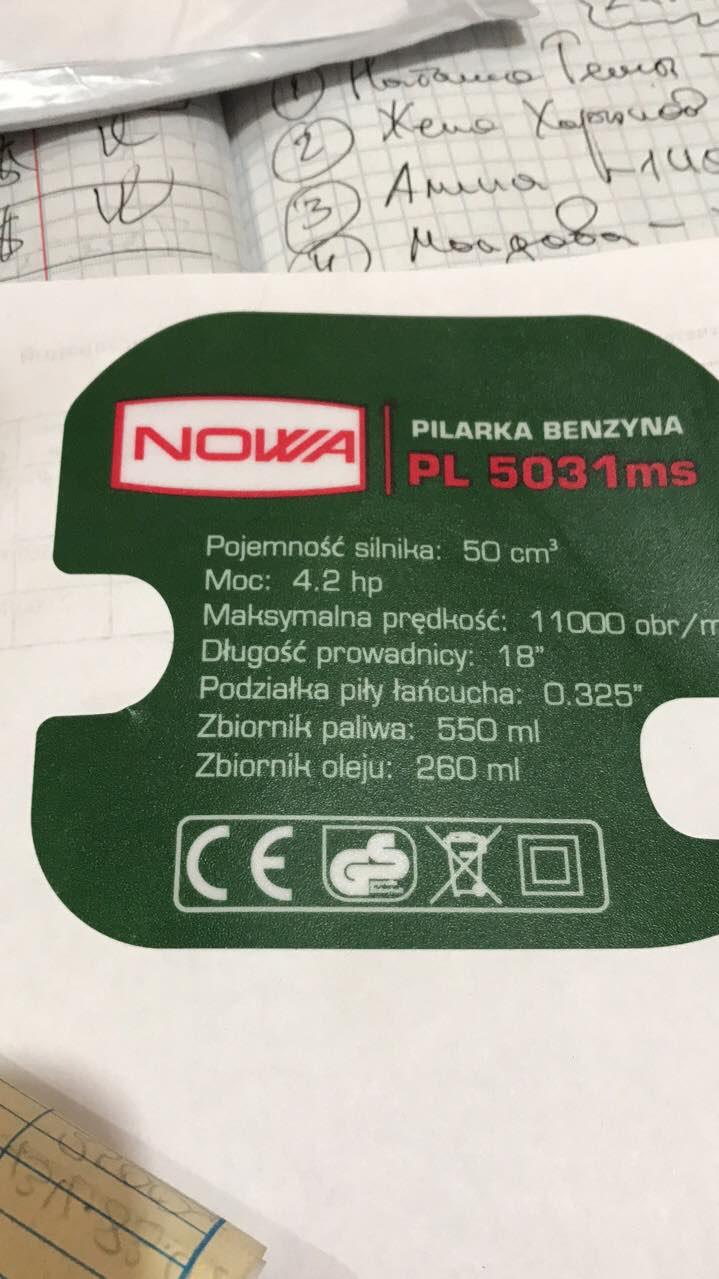 Бензопила BOSH - NOWA PL 5031 MS Оригинал
