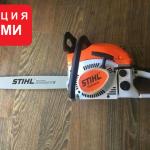 Пила STIHL MS 280 Неделя Глобальной Распродажи Жми
