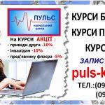 Курси підприємців+1С 8.3 НЦ ПУЛЬС Київ