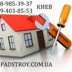 Выполним любые ремонтные работы в Киеве