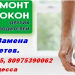 Устранение продуваний – без замены резины!
