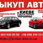Выкуп машин в Киеве