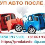 Автовыкуп битых авто