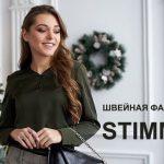 Новогодняя колекция женской одежды недорого