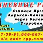 Автобус Станица Луганская Харьков Полтава Киев