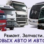 Запчасти к автобусам грузовикам
