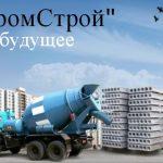 Kyпить бетон в Xapькове