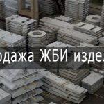 Продажа ЖБИ изделий. Железобетонные изделия