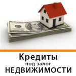 Деньги под залог дома, офиса, квартиры, авто.