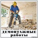 Демонтаж квартир, офисов, стен,перегородок,стяжки.