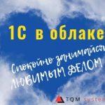 Аренда программного обеспечения 1С в облаке