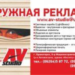 Наружная реклама в Донецкой области