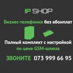 GSM шлюз и Сервер телефонии