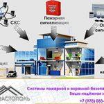 Устройство и монтаж систем пожарной безопасности