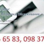Установка и обслуживание кондиционеров