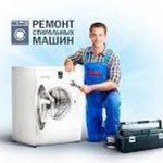 Ремонт стиральных машин Киев. Выезд Мастера на Дом