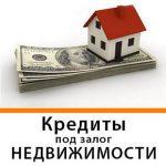 Быстрые кредиты под залог недвижимости и авто