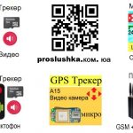 Купить GPS Трекер от 649 грн, прослушка звука