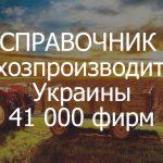 Справочник Сельхозпроизводителей Украины