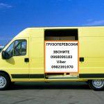 Грузоперевозки. Киев - Луцк