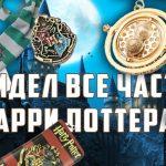 Подарочный набор Гарри Поттер