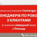 Оператор колл-центру в Польщу (німецька мова)