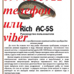 Rich ac 5s сомолов, прибор для ловли сома samus