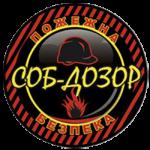Пожарная сигнализация «СОБ Дозор», Одесса охрана