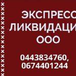 Ліквідація фірми під ключ Київ.