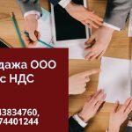 Готовые фирмы продажа в Киеве.