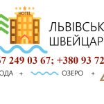 Гостиницу во Львове по выгодной стоимости