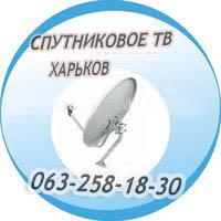 Спутниковое ТВ в Харькове и пригороде