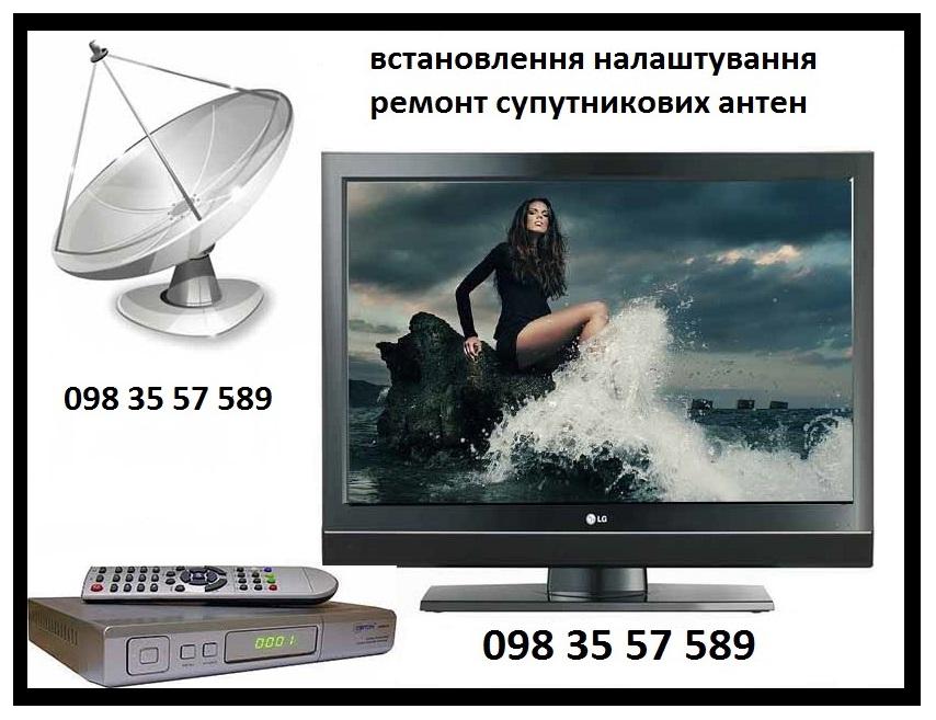 Мастер установщик спутниковых антенн Киев