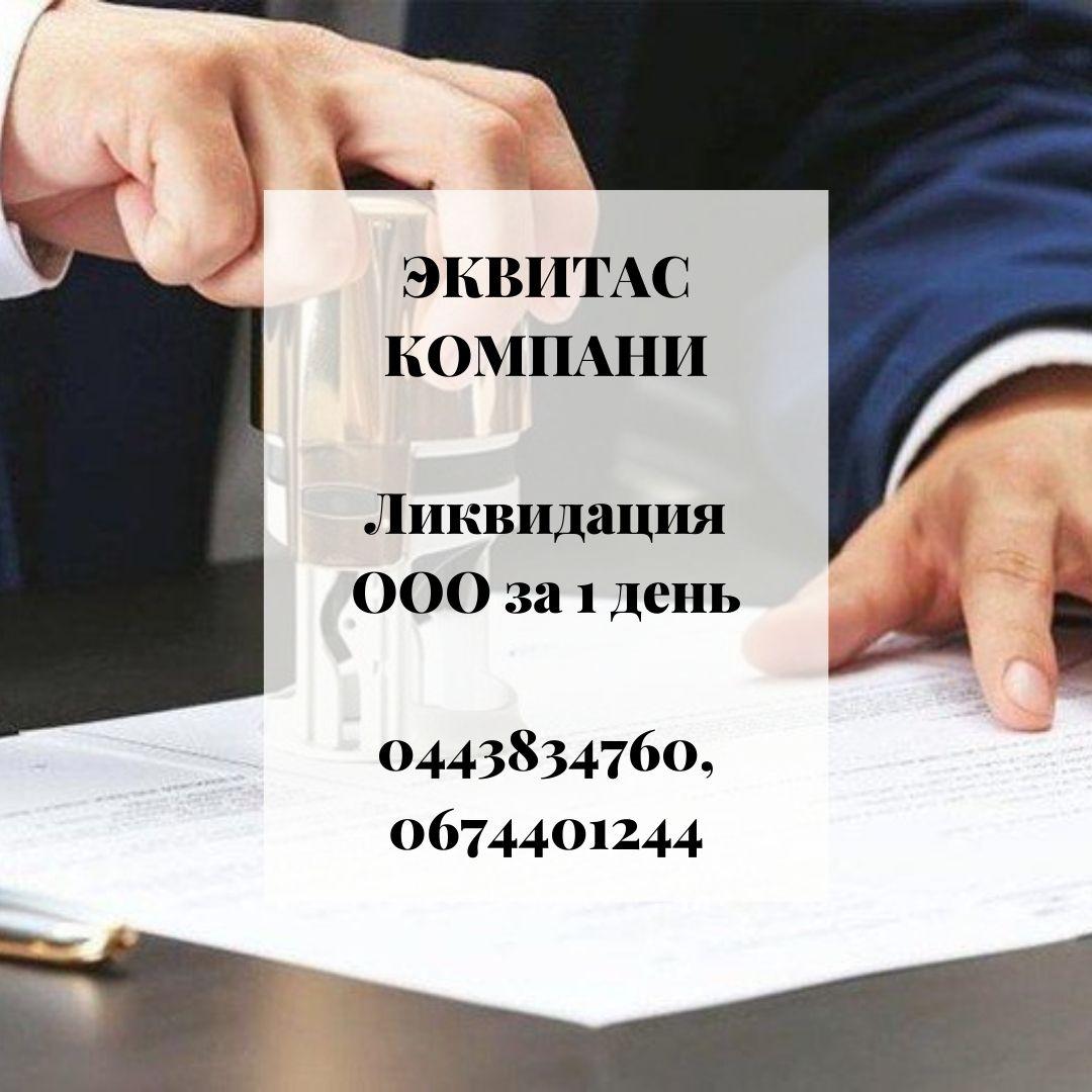 Ликвидация ООО. Помощь в закрытии предприятия.