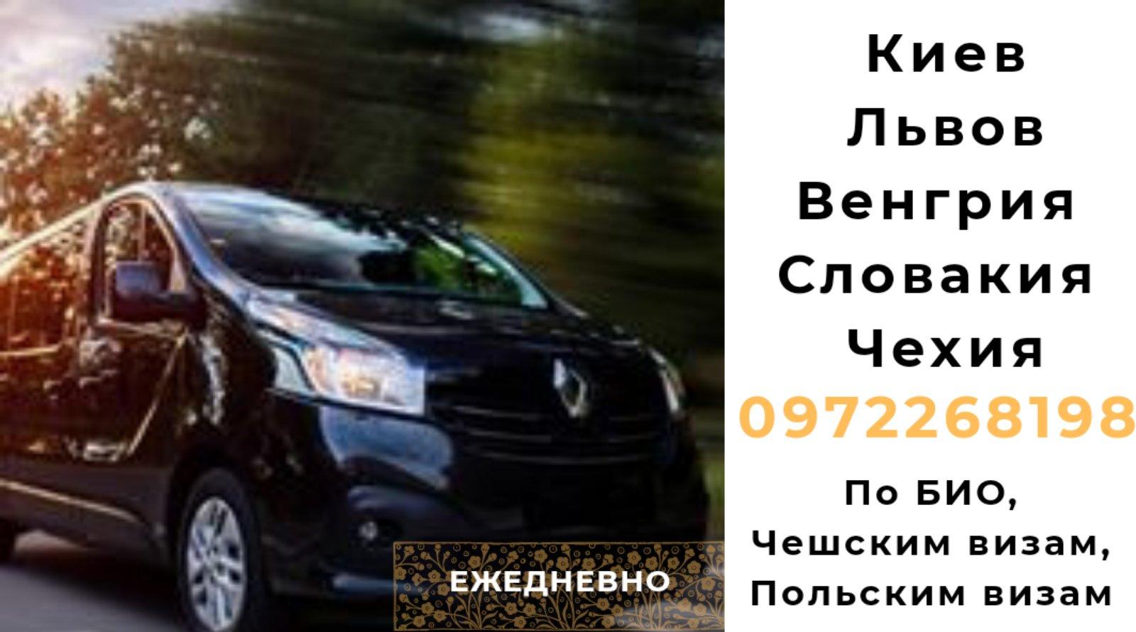 Пассажирские перевозки Киев-Украина-Чехия-Киев