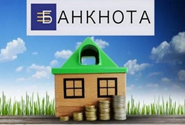 Кредит под залог недвижимости Одесса